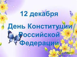 Презентация на тему декабря День Конституции Российской  1 12 декабря День Конституции Российской Федерации