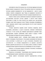 Договор дарения Курсовые работы Банк рефератов Сайт для  Договор дарения 22 10 16