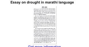 essay on drought in marathi language google docs