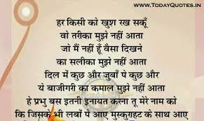 Today Quotes in Hindi with Images - Daily Inspirational Quotes ...