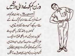 warzish ke faide urdu essay exercise benefits in urdu yoga warzish  should not exercise after a meal ice cream soda and cold things should not eat immediately after workout because use of cold drinks and cold syrups can