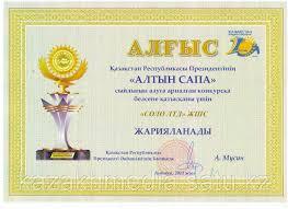 Дипломы грамоты сертификаты благодарственные письма продажа  Дипломы грамоты сертификаты благодарственные письма