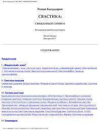 Calaméo Bagdasarov R Svastika Svjashennyj Simvol