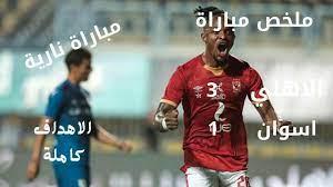 ملخص مباراة الاهلي واسوان 3-2 مباراة نارية 29-7-2021 الدوري المصري - YouTube