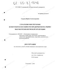 Диссертация на тему Стратегия обеспечения конкурентоспособности  Диссертация и автореферат на тему Стратегия обеспечения конкурентоспособности предприятия на рынке высокотехнологичной продукции