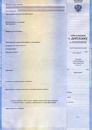 Челябинский государственный университет regulations Бланк приложения к диплому сторона а