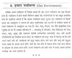 trees and environment essay in hindi plant trees save environment essay in hindi bing maps
