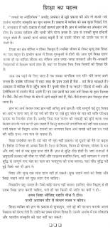 cover letter value of education college essay importance of  cover letter college value of education essay college thumb importance for students writing pdf in hindi