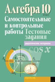 Алгебра Самостоятельные и контрольные работы Тестовые задания  Самостоятельные и контрольные работы Тестовые задания В 4 вариантах 1
