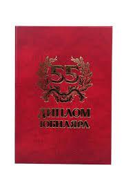 Диплом на Юбилей лет купить Диплом на Юбилей 55 лет