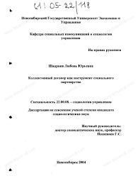 Диссертация на тему Коллективный договор как инструмент  Диссертация и автореферат на тему Коллективный договор как инструмент социального партнерства