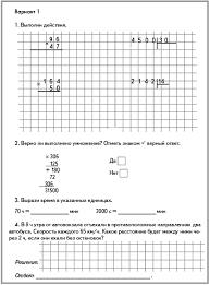 Контрольные работы за четверть кл математика варианты  Категория
