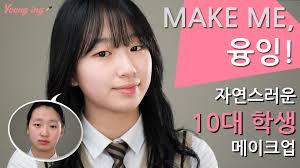 10대 학생 메이크업 홑꺼풀 내추럴 메이크업 korean students makeup korean single eyelid natural makeup tutorial makeup tutorial
