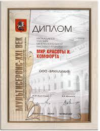 Печать дипломов и грамот Казань diplom 1
