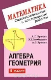 Купить Самостоятельные и контрольные работы по алгебре и геометрии  Купить Самостоятельные и контрольные работы по алгебре и геометрии для 8 класса в интернет магазине ru