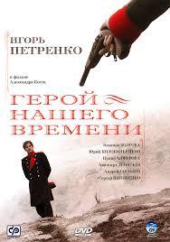 Image result for герой нашего времени фильм 2006
