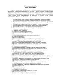 Тематика курсовых работ Российский Государственный ТЕМЫ курсовых работ по менеджменту