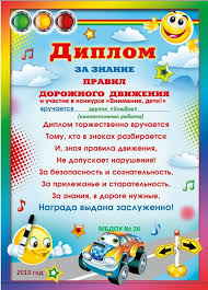 Образцы грамот и дипломов для детей по пдд hood shop ru Фото образцы грамот и дипломов для детей по пдд
