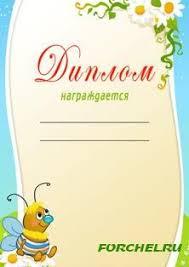 Диплом и благодарственное письмо детского сада Пчелка  диплом шаблон благодарственное письмо шаблон