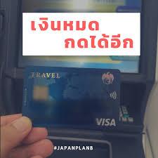 รีวิวการกดเงินสดโดยใช้