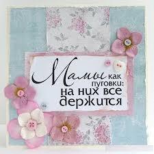 Картинки по запросу открытки с днем матери