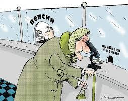 9 миллионов пенсионеров ожидают повышения пенсий, - Гройсман надеется, что ВР примет пенсионную реформу на следующей неделе - Цензор.НЕТ 1332