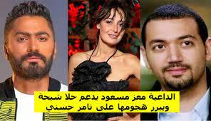 الداعية معز مسعود يدعم حلا شيحة , ويبرر هجومها على تامر حسني