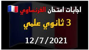 اجابات امتحان الفرنساوي 3 ثانوي علمي نظام التابلت 12/7/2021 - YouTube