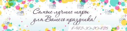ПОЛОСАТЫЙ <b>СЛОН</b>.Златоуст.воздушные шары. | ВКонтакте