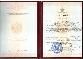 Семейный психотерапевт Евгений Махлин записаться на прием Документы и сертификаты подтверждающие мое образование кликните для увеличения