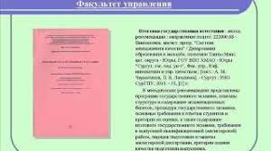 Как написать диссертацию Правила написания диссертации Лучшее  Магистерская диссертация методика написания и оформления