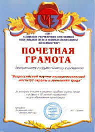 Обучение по оценке условий труда в ФГБУ ВНИИ труда Минтруда России Обучение по оценке условий труда