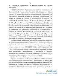 надзор за исполнением законов в уголовно процессуальной  Прокурорский надзор за исполнением законов в уголовно процессуальной деятельности органов предварительного расследования Кыргызстана