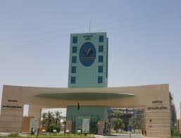 جامعة الأمير سلطان رقم المفوتر : جامعة الأمير سطام بن عبد العزيز