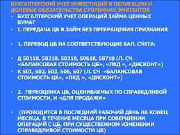 Бухгалтерский и налоговый учет гранта realtcity gel ru платежное поручение 0401060 Выписка банка по расчетному счету бухгалтерский и налоговый учет гранта 581 платежное поручение 0401060 Выписка банка по