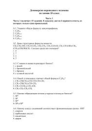 Контрольный срез по химии в класс С 10 класс