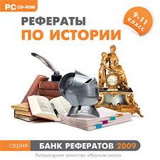 Банк рефератов Рефераты по истории классы Банк рефератов 2009 Рефераты по истории 9 11 классы jewel