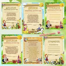 Дипломы и грамоты выпускнику детского сада