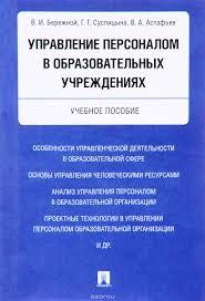 Управление персоналом страница  Управление персоналом в образовательных учреждениях Учебное пособие