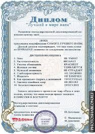 Шуточный диплом для мужчины Мой лучший в мире папа Грамоты  Шуточный диплом для мужчины Мой лучший в мире папа