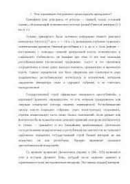 Контрольная работа по дисциплине римское право вариант  Контрольная работа по дисциплине римское право вариант 2