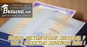 Купить чистый бланк диплома об образовании  Купить чистый бланк диплома