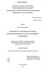 Диссертация на тему Правовое регулирование договора  Диссертация и автореферат на тему Правовое регулирование договора финансирования под уступку денежного требования