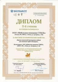 Дипломы в Нижнем Новгороде