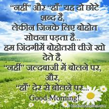 best good morning thought in hindi image