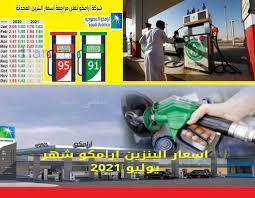 شاهد مراجعة وتحديث سعر البنزين91-95 أوكتين أسعار المحروقات الجديدة  بالسعودية يوليو 2021 2021 - الدمبل نيوز