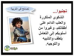 نصائح في التربية images?q=tbn:ANd9GcS