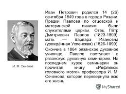 Презентация на тему Павлов Иван Петрович Материал из Википедии  3 Иван