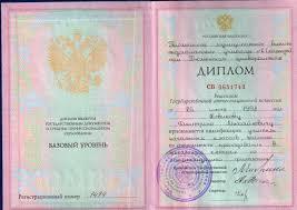 Педагогическое образование Дмитрий Новиков