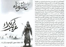 """Résultat de recherche d'images pour """"عاشوراء  الطف"""""""